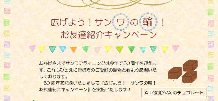 50th ANNIVERSARY お友達紹介キャンペーン