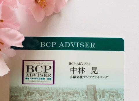 BCP ADVISER を取得しました