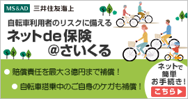 自転車向け保険